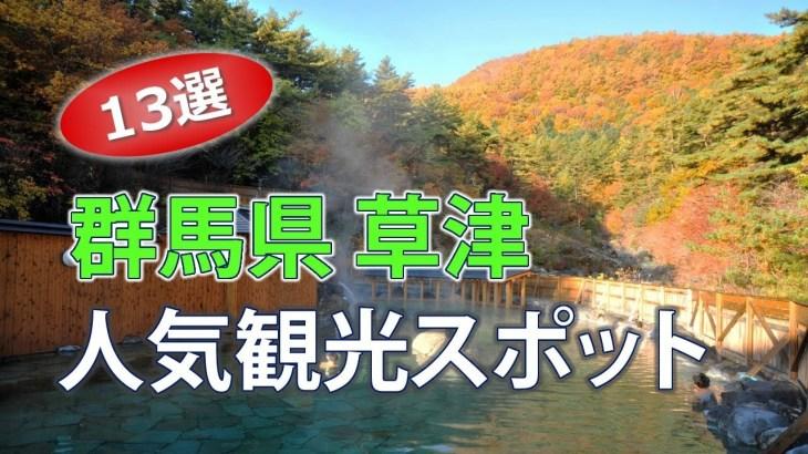 群馬県草津で人気のオススメ観光スポット|旅行【13選】