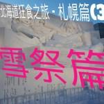 『旅行vlog』日本北海道狂食之旅 – 札幌篇(3) 2019雪祭篇