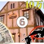 軽トラ下道【車中泊】山口ふぐ食べ10万円縛り一人旅⑥