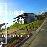 [声あり]しまなみ海道自転車一人旅#10 HAKKOパーク(因島)