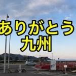 キャンピングカー1人旅。九州を出ます。ありがとうございましたLive