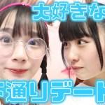 【女子旅】原宿・竹下通りで女子2人が食べ歩きしてみた【兎遊さん】