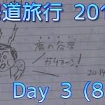 北海道旅行 2017年8月 Day3 再編集版