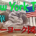 【ニューヨーク旅行】豪華なニューヨーク公共図書館・大人気のグルメバーガー #25