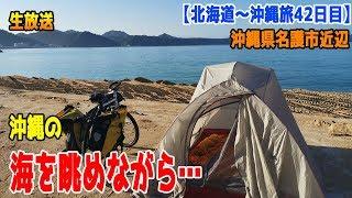 【せんまる】沖縄の海を眺めながら【北海道~沖縄旅42日目】