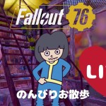 【Fallout76】生放送!おばさんひとり旅#3【PS4Live】