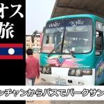 ビエンチャンからバスでパークサンへ | From Vientiane to Paksan by Bus | 南ラオス一人旅2019 EP7