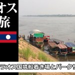 タイ・ラオス国境船着き場とパークサン散策 | International Border Port at Paksan | 南ラオス一人旅2019 EP8