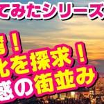 台湾旅行に行ってみた!「台北の街並みがかっこよすぎた件」|コスサトラジオ  KOSUSATO  RADIO