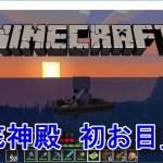 【Minecraft】地図を頼りに海底神殿へ一人旅