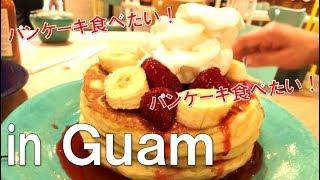 【新婚旅行】グアム3日目!パンケーキ&買い物!<Vlog>
