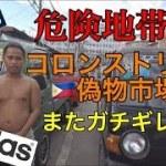 【セブ島旅行】危険地区!?コロンストリートでお買い物!!  テレビいより Vol.8