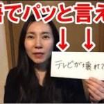 【旅行英会話】テレビが壊れているって英語で何て言う?breakを使わない言い方!便利フレーズ☆英作で英語脳を作る!
