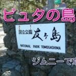 「福井県 女 一人旅」実写版ラピュタの島「友ヶ島」