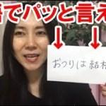 【旅行英会話】おつりは結構です、って英語で何て言う?英作で英語脳を作る!