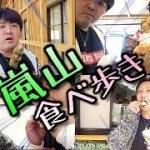 【グルメ旅】京都 嵐山のオススメ食べ歩きグルメ!!