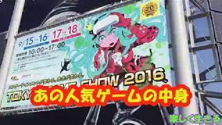 東京ゲームショウであの人気ゲームを・・・【ひとり旅】