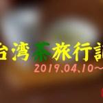 台湾茶旅行記2