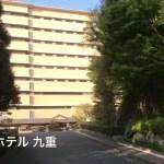 ひとり旅  浜名湖 ホテル九重☆