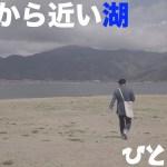 【ひとり旅】富士山も見渡せる、最高のスポットへひとりっぷ【河口湖】