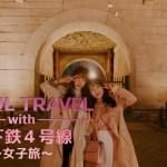 【韓国旅行】ソウルの街を旅する~with地下鉄4号線~ 女子旅編