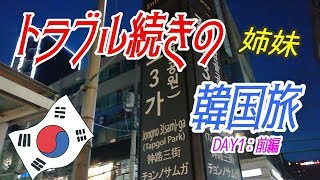 【女子旅】#128 韓国旅行1日目~出国前からドタバタ劇