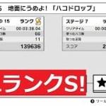【ハコボーイ!&ハコガール!】ひとり旅編ワールド15(地面にうめよ!ハコドロップ) オールランクS【攻略】