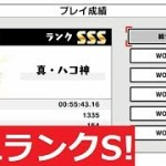 【ハコボーイ!&ハコガール!】ひとり旅編ワールド16(ザ・ラストワールド) オールランクS【真・ハコ神/攻略】