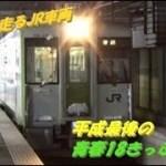 【平成最後の青春18きっぷの旅③】行くぜ、東北。《盛岡駅→弘前駅》