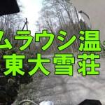 2019トムラウシ温泉やっつけ動画㊲