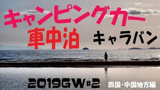 【キャンピングカー】車中泊旅2019GW~四国・中国地方編#2