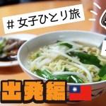 台湾女子ひとり旅【2019年4月 第1話】JAL羽田→松山/台北デザイナーズホテル/ #台灣 #女子旅