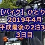 [バイク旅]ハーレーひとり旅 2019年4月  平成最後の2泊3日 最終日