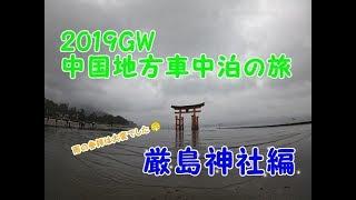 2019GW中国地方車中泊の旅 厳島神社編 高速道路で大移動