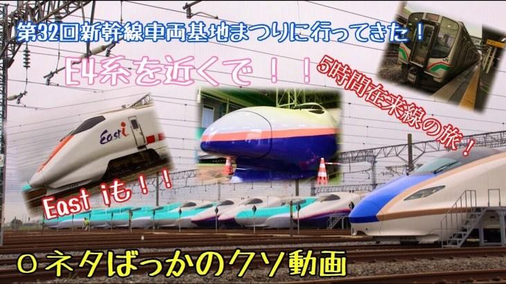 【ゆっくり鉄道旅】第32回新幹線車両基地まつりに行ってみた!