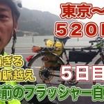 50年前の自転車で東京~京都520km激走ひとり旅⑦【5日目前編】