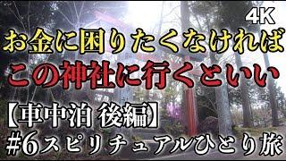 スピリチュアルひとり旅#6 【車中泊 後編】日本一の金運神社 一生お金に困らなくなる日本最高峰の聖地 4K