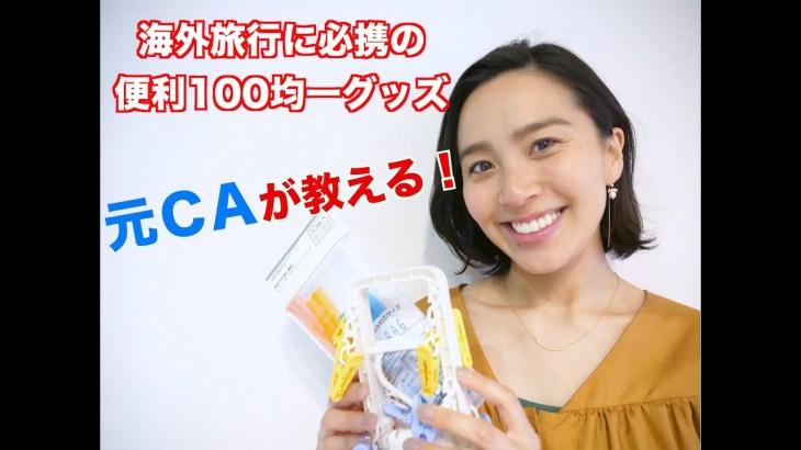◤元CAが教える◢ 海外旅行の持ち物として、必ず持っていきたい【便利な100均グッズ】[#2]