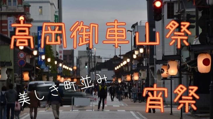 【高岡御車山祭・宵祭り】旅行の旅・富山県('ω')【DUST】
