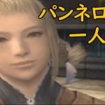 【FF12】パンネロタンの一人旅【ゆっくり実況】part8