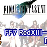 【FF7レッドXIII一人旅 #3】ファイナルファンタジーを1から制覇していく#71 FinalFantasyVII RedXIII only JPN