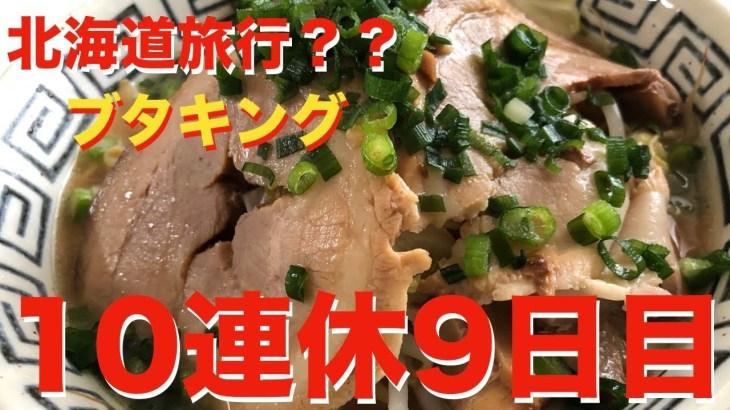 【GW】10連休9日目は北海道旅行!?的気分で札幌の人気ラーメンを食す