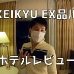 【おっさんひとり旅】KEIKYU EXホテル品川宿泊レビュー