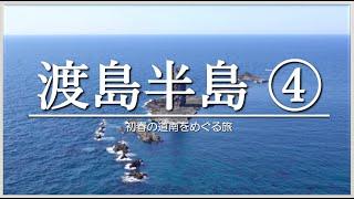 【北海道N-BOX旅】初春の渡島半島をめぐる旅 ④(松前〜蘭越〜積丹)