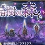 【ミトラスフィア】盾のひとり旅「ダークナイト 結晶樹の森NIGHTMARE+ゲリラ」
