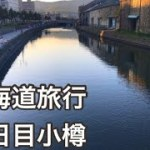 【Travel】北海道旅行Ⅱ 小樽