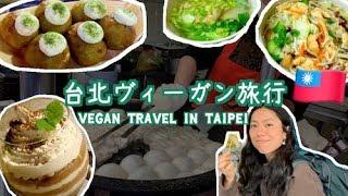 【台北ヴィーガン旅行】VEGAN TRAVEL in TAIPEI!