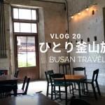 Vlog20 【韓国旅行3】ひとり 釜山/168階段/イバクギル/カフェ/Brown Hands cafe/モノレール