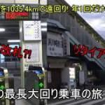 【関東コンプリート】首都圏最長大回り乗車の旅part2 (大宮→品川)