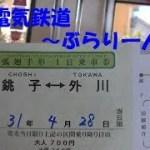 [銚子電鉄] 銚子電気鉄道~ぶらり一人旅~千葉県 銚子駅
